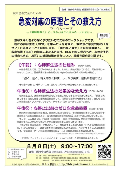 急変対応の原理とその教え方,気付き,PEARS,急変対応,湘南中央病院 看護部教育委員会